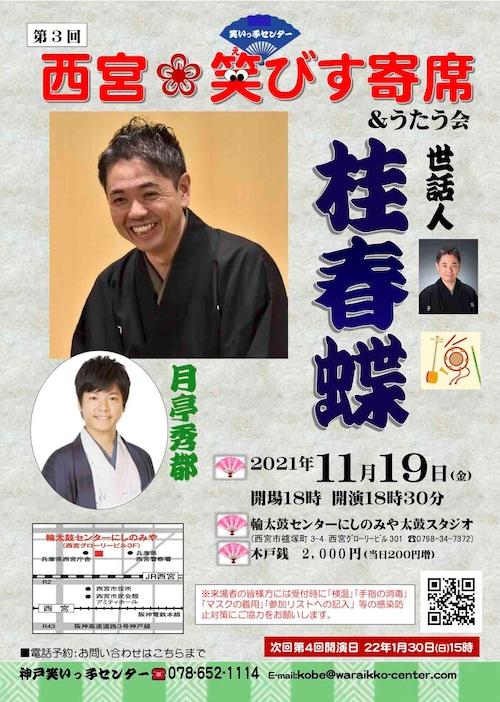 第3回 西宮笑びす寄席&うたう会 公演チケット発売中!
