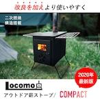 Mt.SUMI(マウント・スミ) Locomo(ロコモ)アウトドア薪ストーブ/COMPACT コンパクト ヒーター アウトドア 用品 キャンプ グッズ バーベキュー BBQ