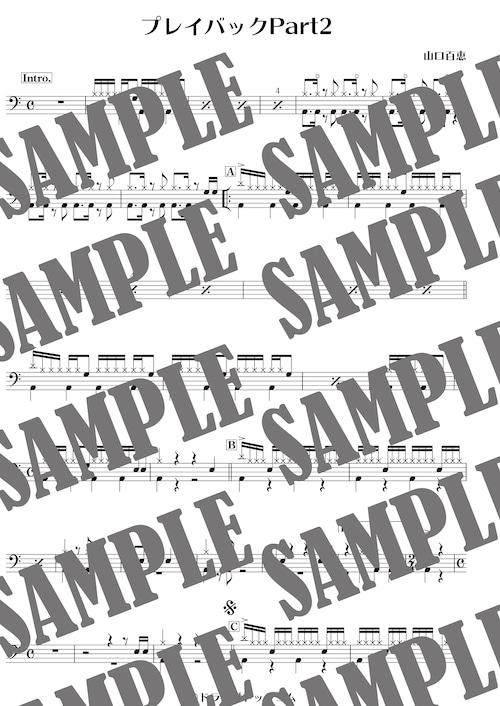 プレイバックPart2/山口百恵(ドラム譜)