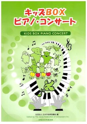 K02i94 キッズBOX ピアノ・コンサート (ピアノ/金丸 めぐみ、熊澤 住子、加藤 由美子、 大政 直人、田丸 彩和子 他/楽譜)