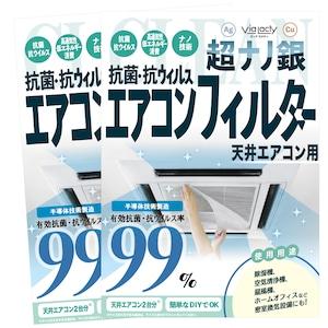 <送料無料>超ナノ銀 抗菌・抗ウィルスエアコンフィルター 天井エアコン用×2箱セット