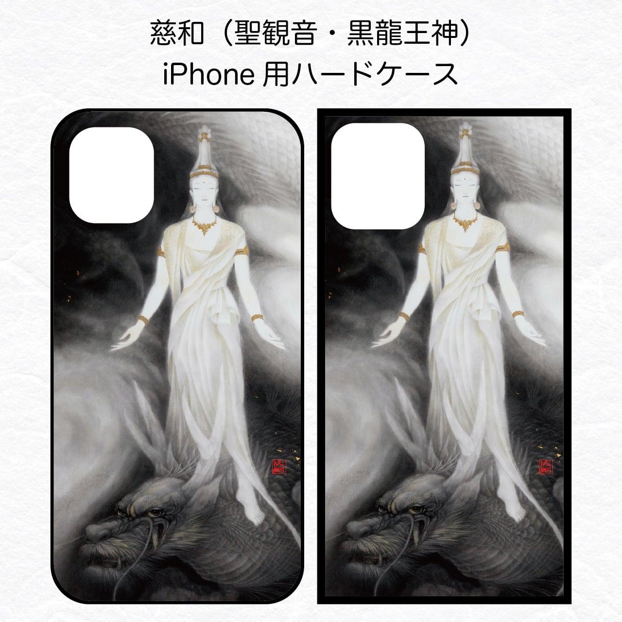 慈和(聖観音・黒龍王神)【iPhone用 ハードケース(強化ガラス製)】
