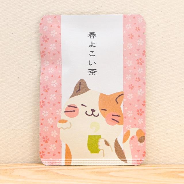 春よこい茶|ネコさんと桜|ごあいさつ茶