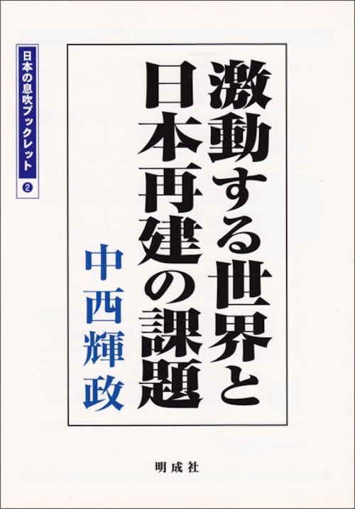 激動する世界と日本再建の課題