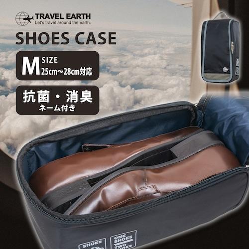 TE-037 シューズケース 2足収納可能 Mサイズ TRAVEL EARTH