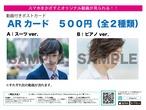 杉江大志 動画付きポストカード(ARカード)