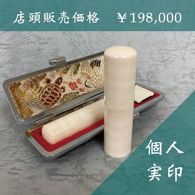 【個人用】実印(15mm)象牙横目日輪
