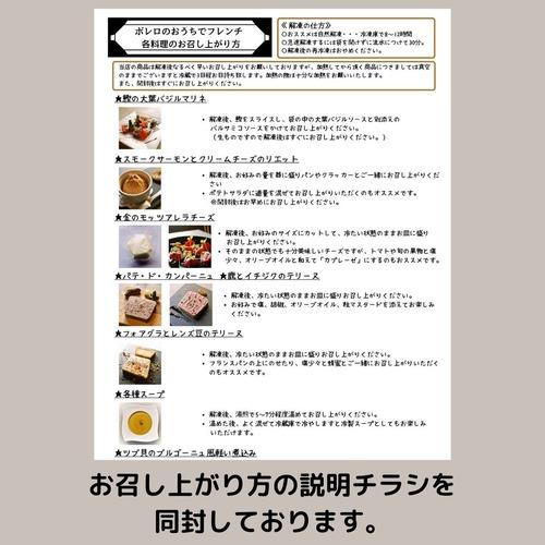 アサリとジャガイモのポタージュ (フレンチ惣菜 スープ ポタージュ)【冷凍便】の商品画像3