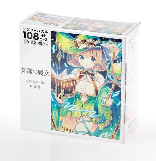 オリジナルジグソーパズル【知識の魔女】108P / いかり