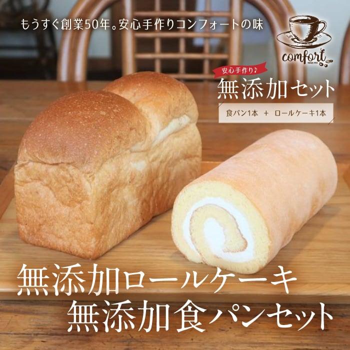 無添加セット(ロールケーキ1本&食パン1本)