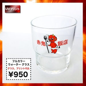フルカラー  ウォーターグラス(200ml)