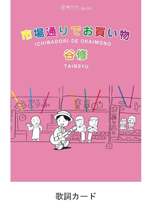 ねりうた #09 「市場通りでお買い物」歌詞カード
