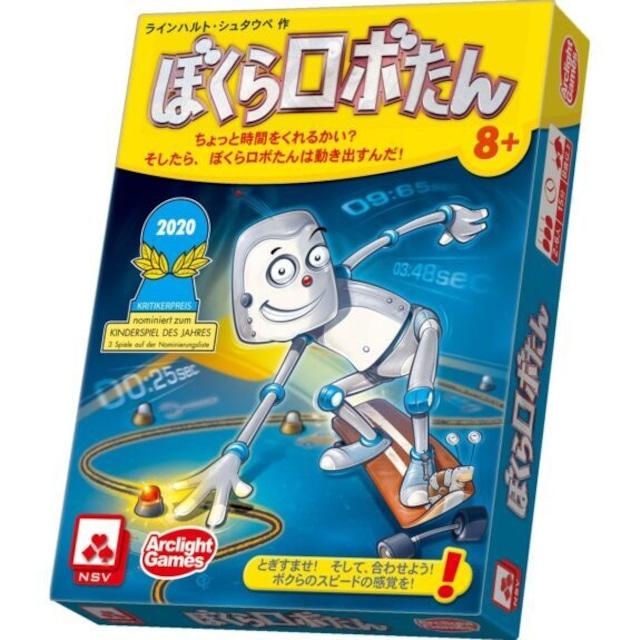 ぼくらロボたん 完全日本語版