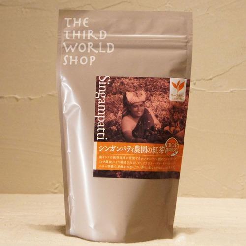 【第3世界ショップ】シンガンパティ農園の紅茶(リーフ)