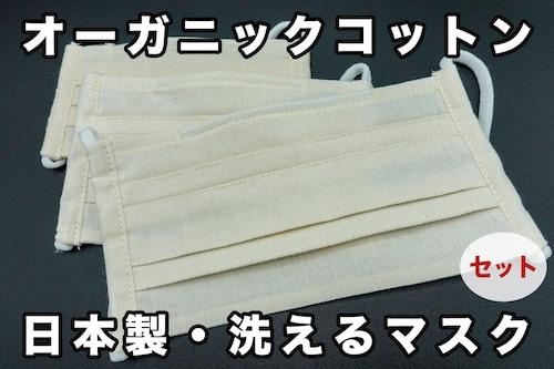 ファミリー お得な3枚セット オーガニックコットンマスク|日本製・洗える プリーツマスク|きなり | 3ha