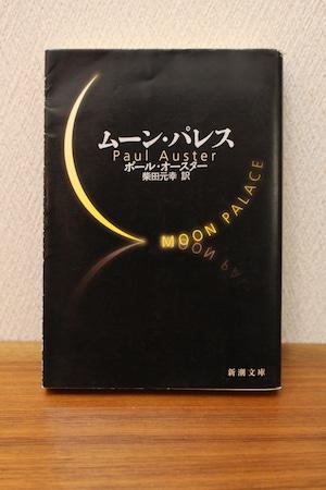 『ムーン・パレス』ポール・オースター著 柴田元幸訳(文庫本)