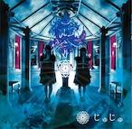 CDシングル じゅじゅ「零」