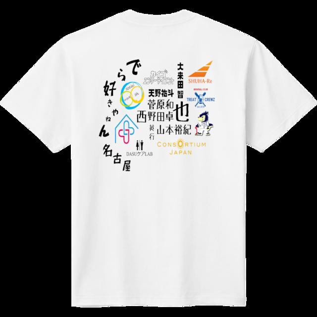 (白)名古屋第4回働き方プレゼンピッチTシャツ