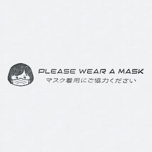 ゴム印「マスク着用にご協力ください」