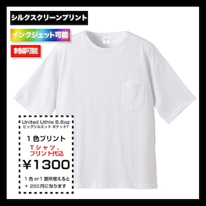 UnitedAthle ユナイテッドアスレ 5.6oz ビッグシルエット ポケットTシャツ (品番5008-01)
