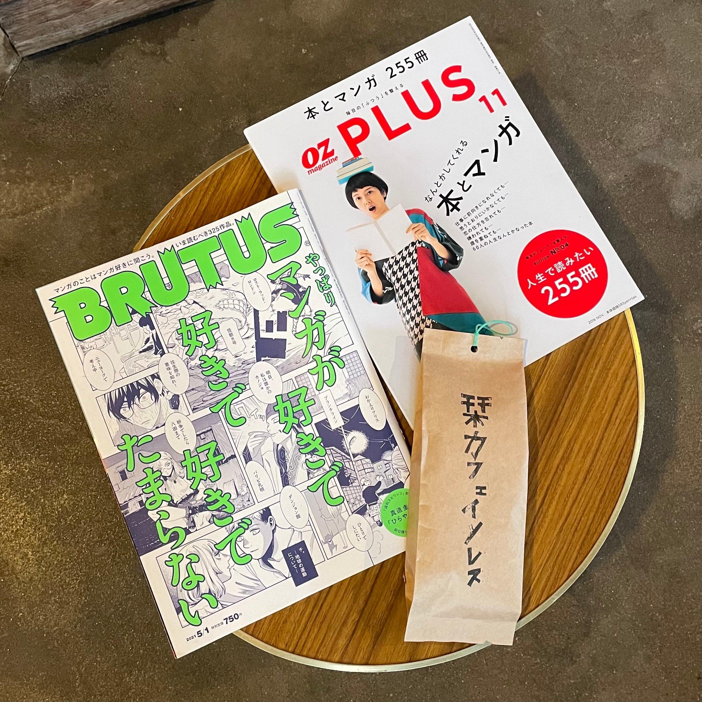 【秋の夜長】栞×漫画