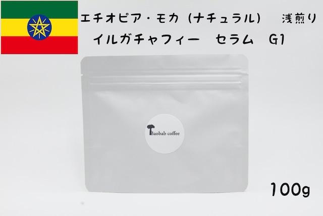 エチオピア・モカコーヒー豆(ナチュラル)・浅煎り 100g(イルガチャフィー セラム・グレード1)
