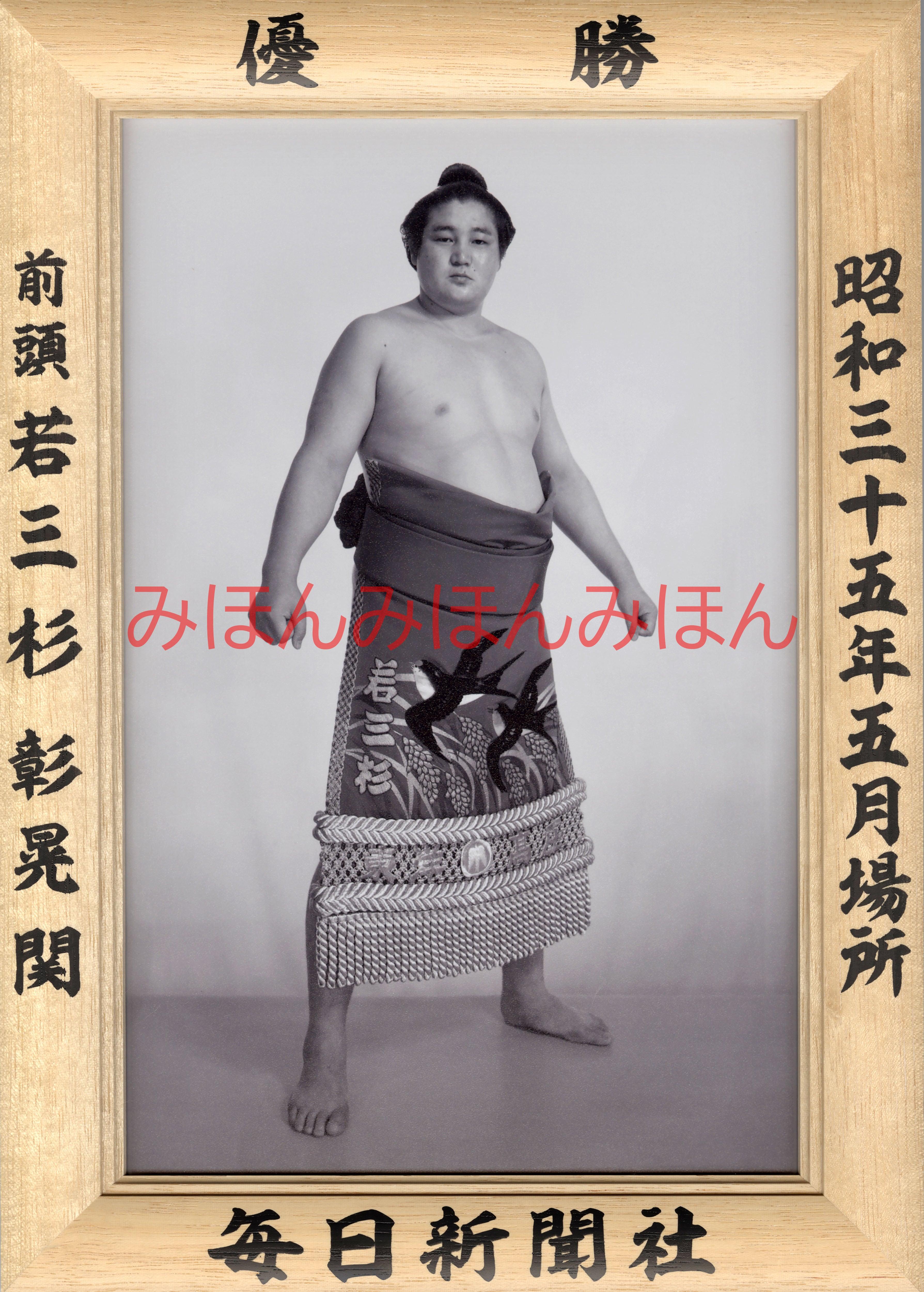 昭和35年5月場所優勝 前頭 若三杉彰晃関