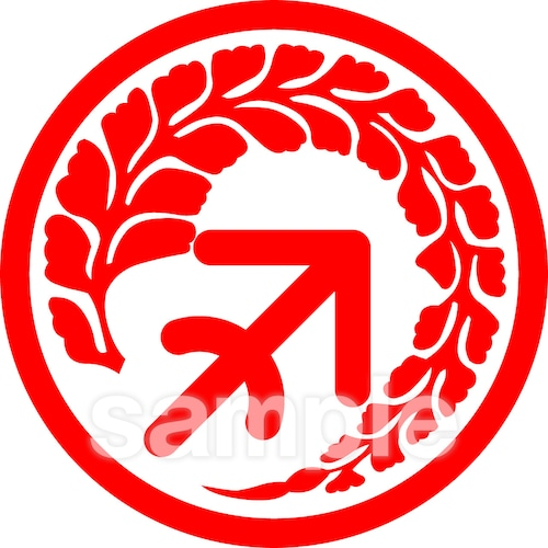 十二星座紋 09射手座 11/22-12/21(電子印鑑)