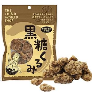 黒糖くるみ 65g【オーガニック 有機栽培】【添加物不使用】