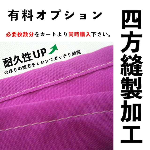 【OPTION】三巻縫製加工
