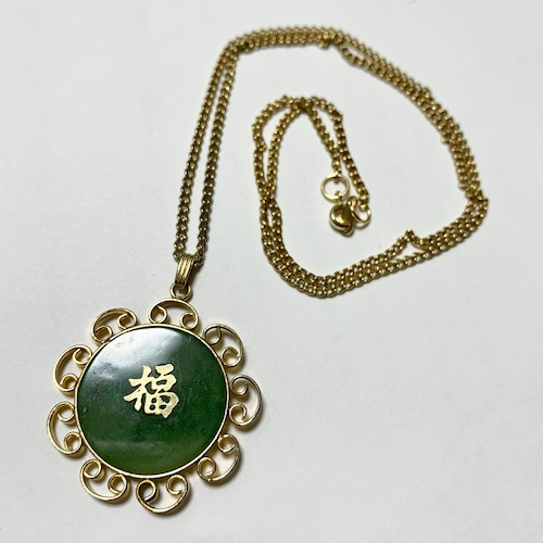 Vintage Chinese Character Nephrite Pendant Necklace