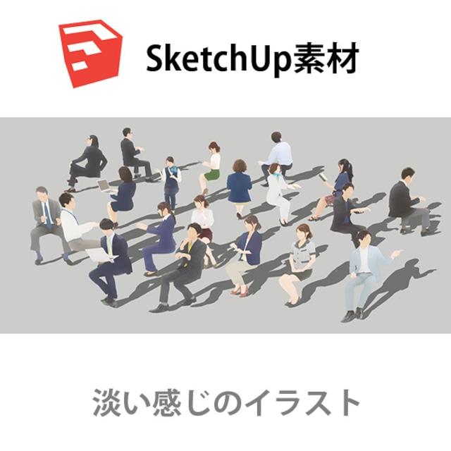 SketchUp素材ビジネスイラスト-淡い 4aa_011 - メイン画像