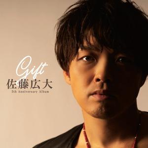 CDアルバム「GIFT」