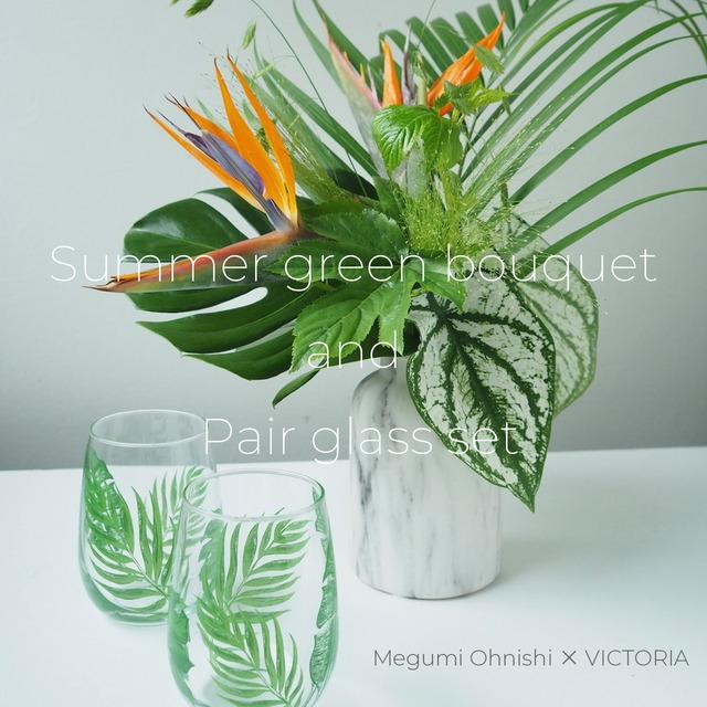 夏のグリーン花束とペアグラスのセット