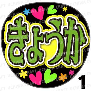 【プリントシール】【AKB48/チームK/山田杏華】『きょうか』コンサートや劇場公演に!手作り応援うちわで推しメンからファンサをもらおう!!