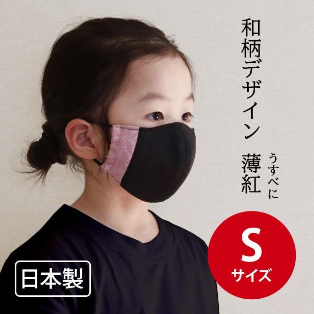 【日本製】布マスク ポリエステル×竹繊維  薄紅  Sサイズ  洗える 立体