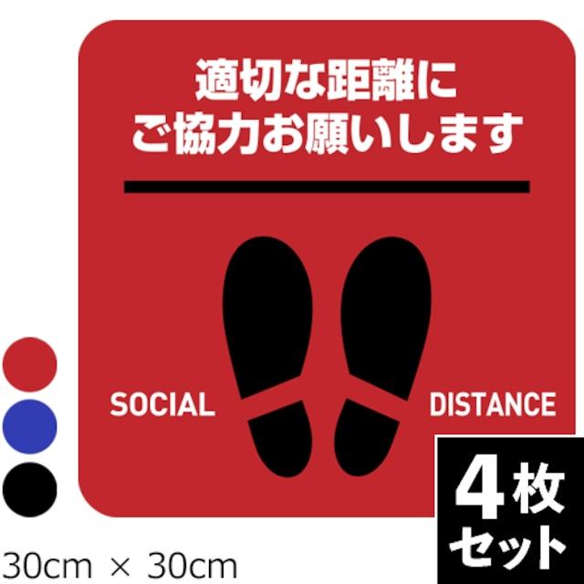 【フロアシートD】 4枚セット 適切な距離にご協力をお願い致します(レッド)
