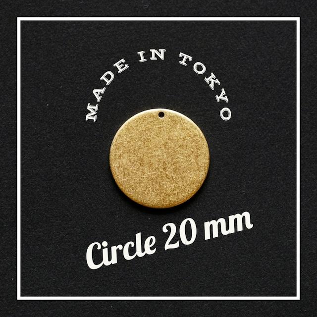 【1個】チャーム 丸型 20.0mm (日本製、真鍮、無垢)