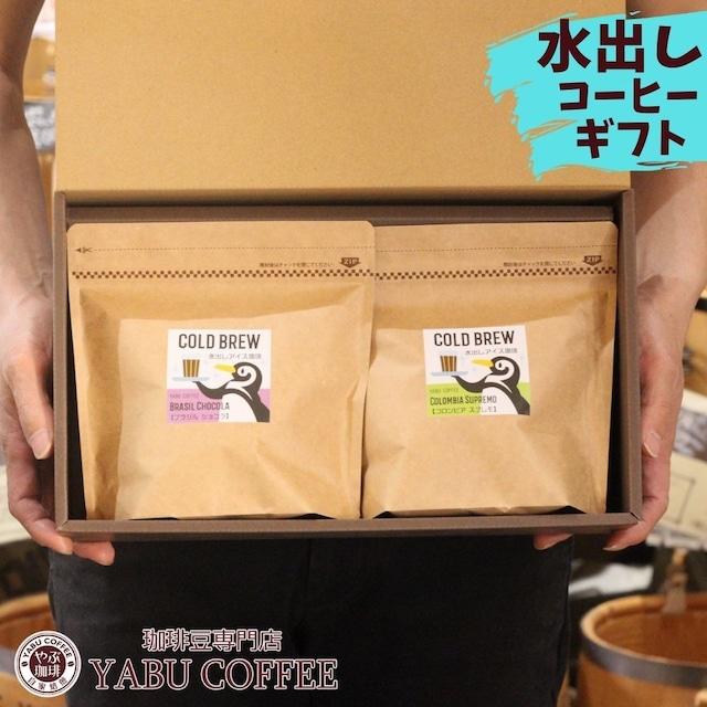 水出しアイスコーヒー ギフト(60g×2パック)×2種類セット