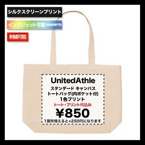 United Athle スタンダード キャンバス トートバッグ (内ポケット付) (品番1471-01)