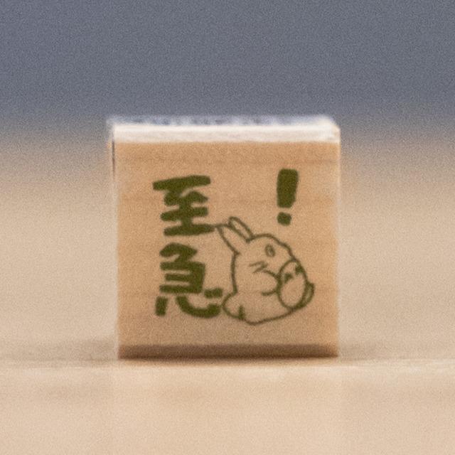 となりのトトロ 木製スタンプ 15×15(至急/7901)