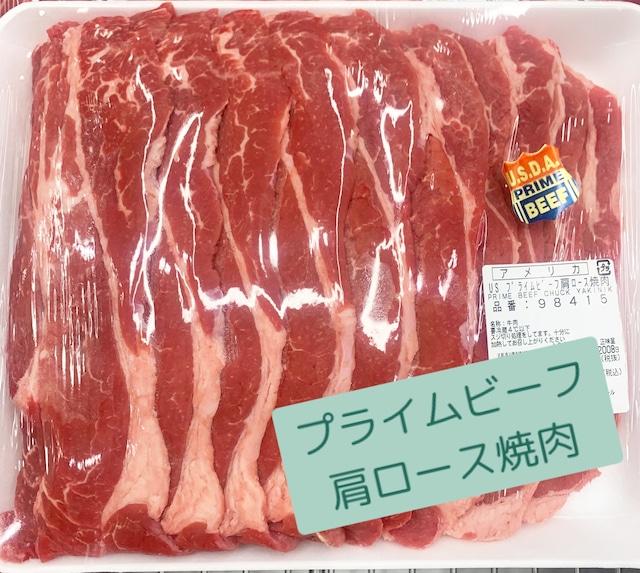 プライムビーフ 肩ロース焼肉 約1,700g