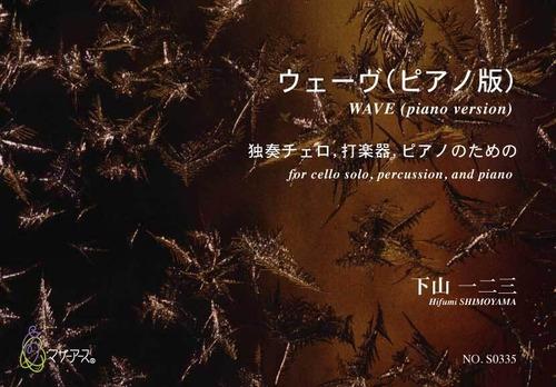 S0335  ウェーヴ(ピアノ版)(独奏チェロ,打楽器,ピアノ/下山一二三/楽譜)