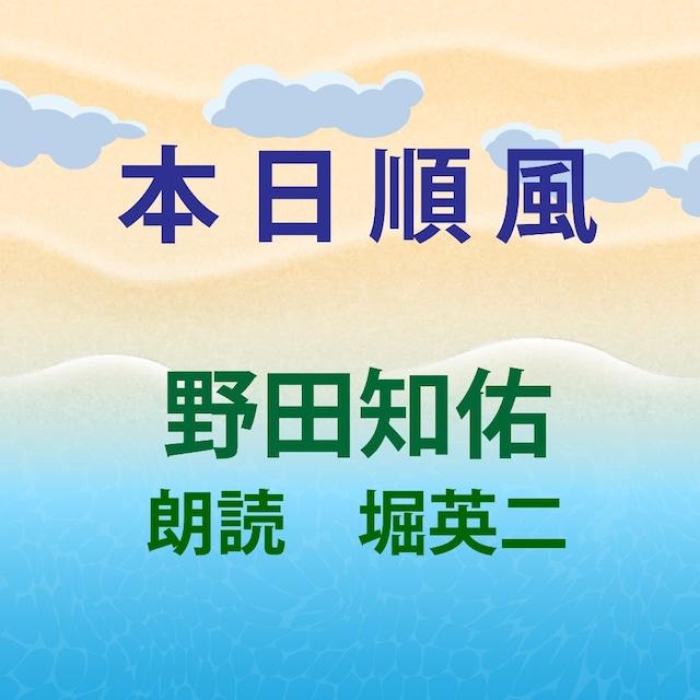 [ 朗読 CD ]本日順風  [著者:野田知佑]  [朗読:堀英二] 【CD5枚】 全文朗読 送料無料 オーディオブック AudioBook