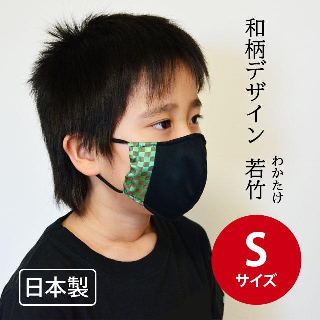 【日本製】布マスク ポリエステル×竹繊維  若竹 市松柄 Sサイズ  洗える 立体