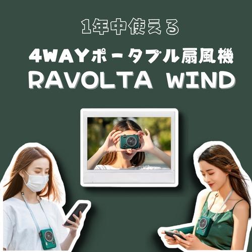 1年中使える 4WAYポータブル扇風機 RAVOLTA WIND