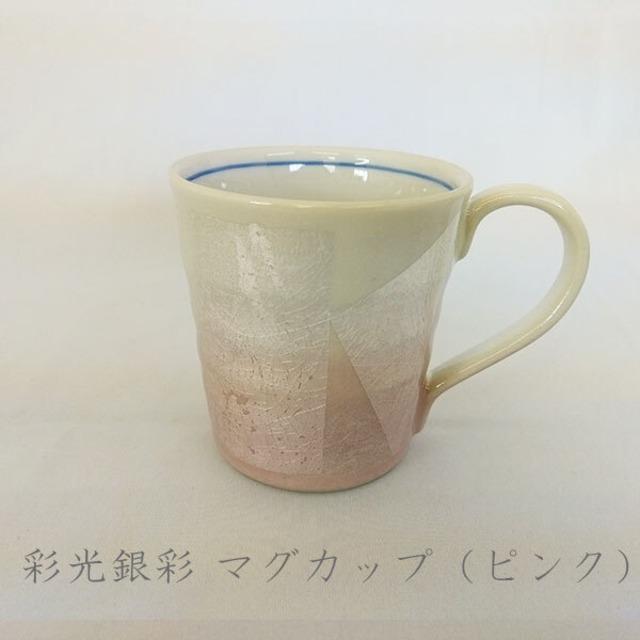 彩光銀彩 マグカップ (ピンク)