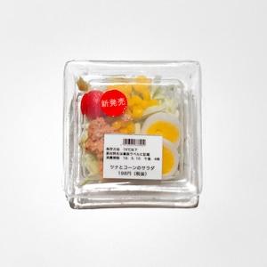 サラダのブローチ