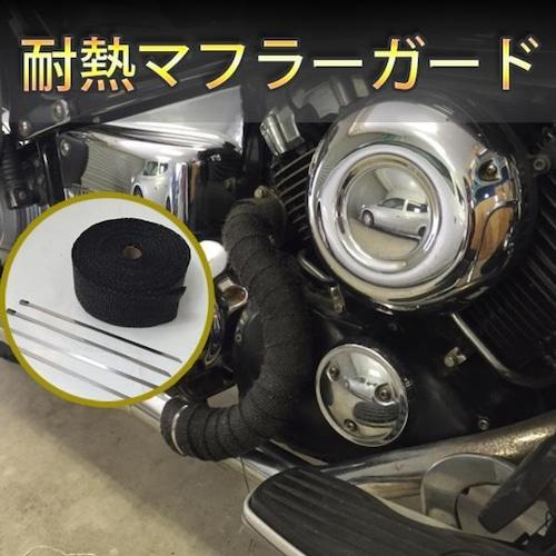 バイク 車 マフラーガード ブラック 50mm×5m 耐熱 テープ グラスファイバ- 布 アメリカン ドラッグスター SR ビラーゴ スティード