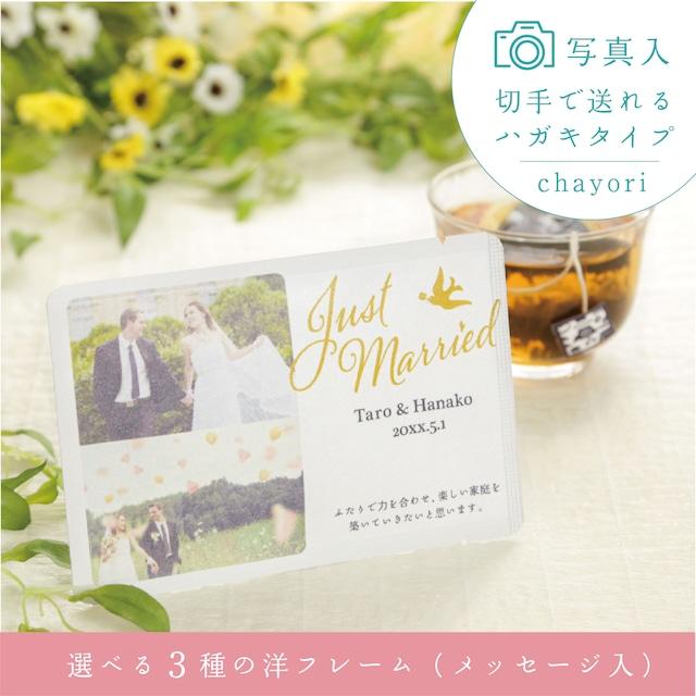 写真入chayori ウェディング|オリジナルメッセージ入 洋フレーム 10個セット|オリジナル写真&名入プチギフト茶